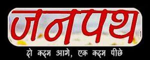 Junputh Logo