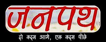 Junputh